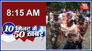 केरल में ITBP ने बचाई 500 लोगों की जान | News 50 Nonstop | August 18th, 2018 - AAJTAKTV