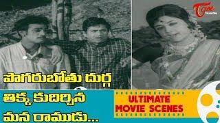 పొగరుబోతు దుర్గ తిక్క కుదిర్చిన మన రాముడు.. | Telugu Ultimate Movie Scenes | TeluguOne - TELUGUONE