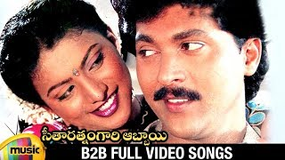 Seetharatnam Gari Abbayi Back To Back Full Video Songs | Roja | Vinod Kumar | Mango Music - MANGOMUSIC