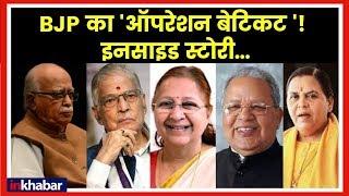 Why BJP Leader Murli Manohar Joshi not contesting Lok Sabha Elections 2019 मुरली मनोहर जोशी, कानपुर - ITVNEWSINDIA
