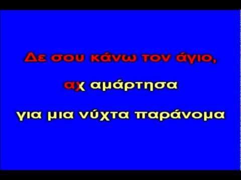 Den sou kano ton agio - Gogo Tsampa (Karaoke Version + Lyrics) By Chris Sitaridis
