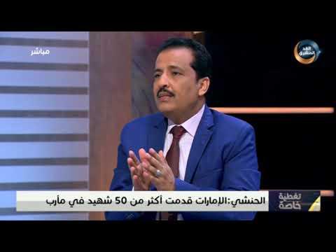 تغطية خاصة | مارتن غريفيث يدين هجمات مليشيا الحوثي على السعودية.. الجزء الثاني (21 أغسطس)