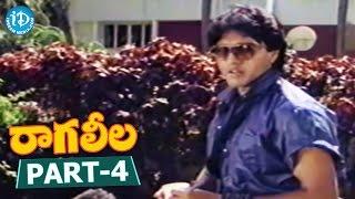 Raaga Leela Movie Part 4 || Raghu, Sumalatha || Jandhyala Subramanya Sastry || Rajan-Nagendra - IDREAMMOVIES