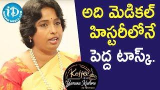 అది మెడికల్ హిస్టరీలోనే పెద్ద టాస్క్. - satya Sindhuja || Koffee With Yamuna Kishore - IDREAMMOVIES