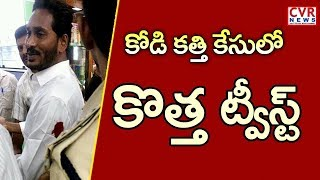 AP SIT Vs NIA l AP SIT Police Denies To Handover Case To NIA l CVR NEWS - CVRNEWSOFFICIAL