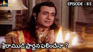 శ్రీరాముడి ప్రార్థన ఫలించేనా ? Vishnu Puranam Episode 85 | Sri Balaji Video - SRIBALAJIMOVIES