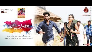 Mee Radha Naatho Radha Telugu Short Film 2017 || A Film By Nagakorakanti - YOUTUBE