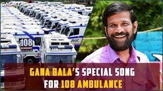 Gana Bala's special song for 108 Ambulance