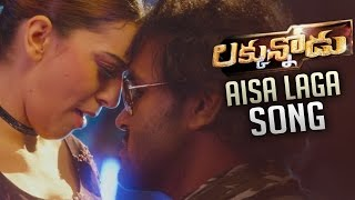 Luckunnodu Movie Aisa Laga Song Trailer | Vishnu Manchu | Hansika Motwani | TFPC - TFPC