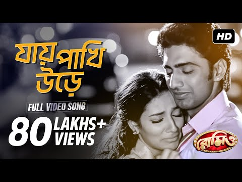 Jaye Pakhi Urey from &quot;ROMEO&quot; (BENGALI) 2011