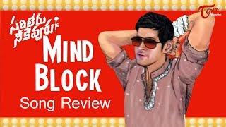 Sarileru Neekevvaru Mind Block Song Review | Mahesh Babu, Rashmika | Anil Ravipudi, DSP | TeluguOne - TELUGUONE