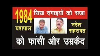 1984 Sikh Riots Case के पीड़ित क्या कांग्रेस को माफ़ करेंगे ? - ITVNEWSINDIA