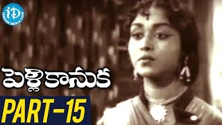 Pelli Kanuka Full Movie Part 15 || ANR, Krishna Kumari || Sridhar || AM Raja - IDREAMMOVIES