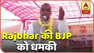 Will not let BJP win a single seat, threatens Om Prakash Rajbhar - ABPNEWSTV