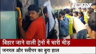 छठ में कैसे जाएं घर? बिहार जाने वाली ट्रेनों में भारी भीड़ - NDTVINDIA