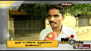 Public Opinion 28-08-2014 Puthiya Thalaimurai TV Show
