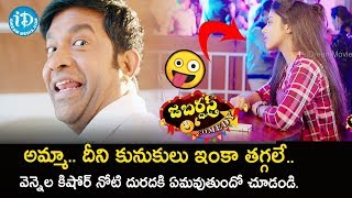 Jabardasth Back To Back Telugu Comedy Scenes | Non Stop Telugu Funny Videos | Vol 19 - IDREAMMOVIES