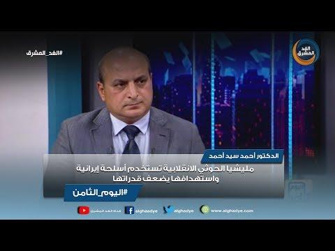 اليوم الثامن | أحمد سيد أحمد: مليشيا الحوثي تستخدم أسلحة إيرانية واستهدافها يضعف قدراتها