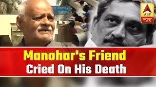 Manohar Parrikar's friend cried on his death - ABPNEWSTV
