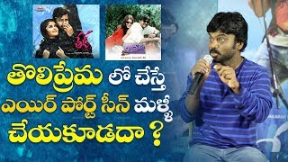 What's wrong if I repeat the airport scene | Karunakaran compares Tej I Love You & Tholiprema - IGTELUGU