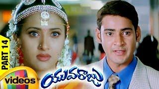 Yuvaraju Telugu Full Movie | Mahesh Babu | Simran | Sakshi Shivanand | Brahmanandam | Part 14 - MANGOVIDEOS