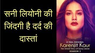 Sunny Leone Karenjit Kaur Season 2 Review in Hindi सनी लियोनी बायोपिक सीजन 2 रिव्यू Sunny Leone Zee5 - ITVNEWSINDIA