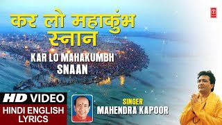 करलो महाकुंभ का स्नान Karlo Mahakumbh Snaan I MAHENDRA KAPOOR I Hindi English Lyrics I Lyrical Video - TSERIESBHAKTI