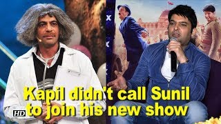 Kapil Sharma didn't call Sunil Grover to join his new show - IANSINDIA