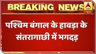 10 injured, 2 dead in stampede on a footbridge at Santragachhi junction in Howrah - ABPNEWSTV