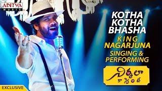 EXCLUSIVE : King Nagarjuna Singing & Performing Kotha Kotha Bhasha Song || Nirmala Convent - ADITYAMUSIC