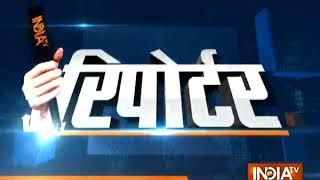 Reporter | July 17, 2018 - INDIATV