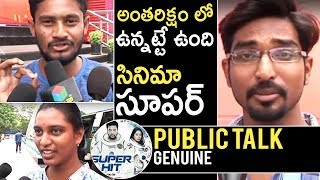 Tik Tik Tik Movie Genuine Public Talk | Tik Tik Tik Review | Jayam Ravi | Nivetha Pethuraj | TFPC - TFPC