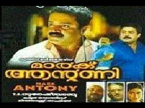 Mark Antony 2000   Full New Malayalam Movie Online   Suresh Gopi, Divya Unni