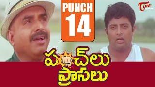 పంచ్ లు - ప్రాసలు | Ep #14 | Prakash Raj Punch Dialogues | NavvulaTV - NAVVULATV