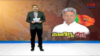 మాణిక్య దీక్ష : Ex Minister Manikyala Rao Deeksha Continues On 2nd Day Against TDP | CVR News - CVRNEWSOFFICIAL