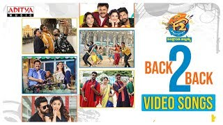 F2 Back To Back Video Songs  | F2 Movie Songs | Venkatesh, Varun Tej | Anil Ravipudi | DSP - ADITYAMUSIC