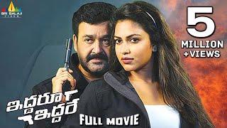Iddaru Iddare Full Movie | Latest Telugu Full Movies | Mohanlal, Amala Paul, Satyaraj - SRIBALAJIMOVIES