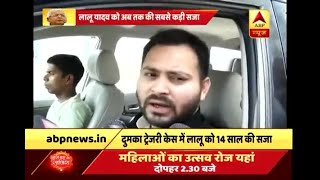 RJD leader and Lalu Yadav's son Tejashwi Yadav suspects his father's life is in danger - ABPNEWSTV