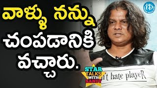 Few People Came To Kill Me - Rakesh Master || Star Talks With Sandy - IDREAMMOVIES