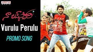 Vurulu Perulu Promo Song | Naa Love Story Songs | Maheedhar, Sonakshi Singh Rawat |Siva Gangadhar - ADITYAMUSIC