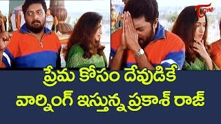 Prakash Raj Ultimate Movie Scene | Telugu Movie Scenes | TeluguOne - TELUGUONE