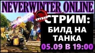 NEVERWINTER ONLINE - Воин-страж билд Стрим | Модуль 10