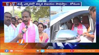 TRS Candidates Nomula Narsimhaiah Face To Face Over Winning Chance In Nagarjuna Sagar | iNews - INEWS
