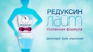 Препарат для снижения веса редуксин лайт