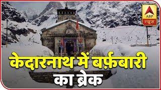 Kedarnath temple covered in 5 feet deep snow - ABPNEWSTV