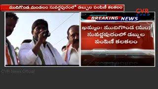 డబ్బుల పంపిణి కలకలం: Mallu Bhatti Vikramarka Slams TRS Leaders | Suvarnapuram | Khammam | CVR News - CVRNEWSOFFICIAL