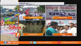 Janasena Cadre Participated in AP Special Status Bandh | Vizag | iNews - INEWS