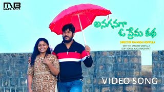 Anaganaga o prema katha | latest telugu short film song | 2020 | by pavansai koppula - YOUTUBE