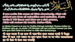 Allah names - SIASATHYDERABAD