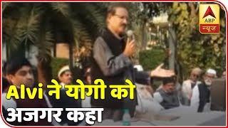 Raashid Alvi compares UP CM Yogi Adityanath with Python - ABPNEWSTV